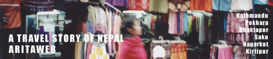 ネパール旅行記ブログ